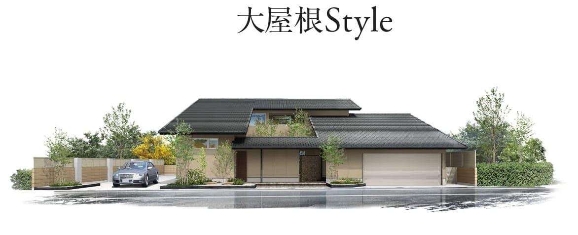 大屋根Style