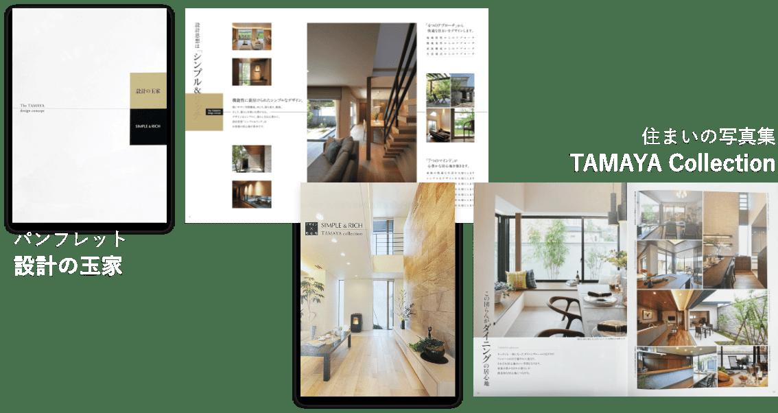 パンフレット「設計の玉家」&住まいの写真集「TAMAYA Collection」